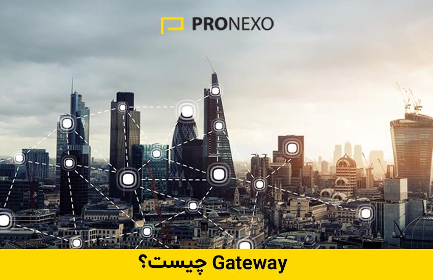 Gateway چیست